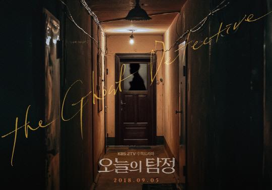 The Ghost Detective เรื่องย่อซีรีย์เกาหลี