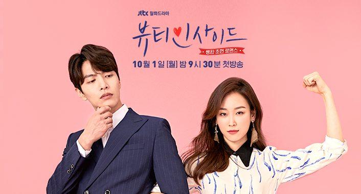 The Beauty Inside เรื่องย่อซีรีย์เกาหลี