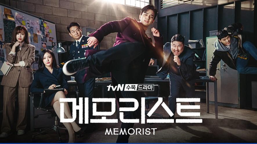 เรื่องย่อซีรีย์ Memorist ซีรีย์เกาหลี, แนวสืบสวน seoul2me.com