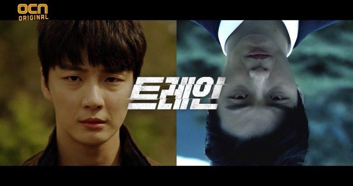 """ยุนชียุน(Yoon Shi Yoon) พบกับตนเองในเอกภพคู่ขนานในทีเซอร์ใหม่ซีรีย์ไซไฟระทึกขวัญ """"Train"""""""