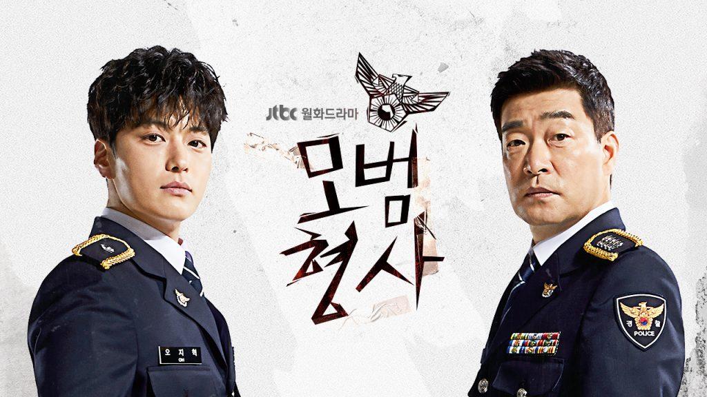 The Good Detective เรื่องย่อซีรีย์เกาหลี