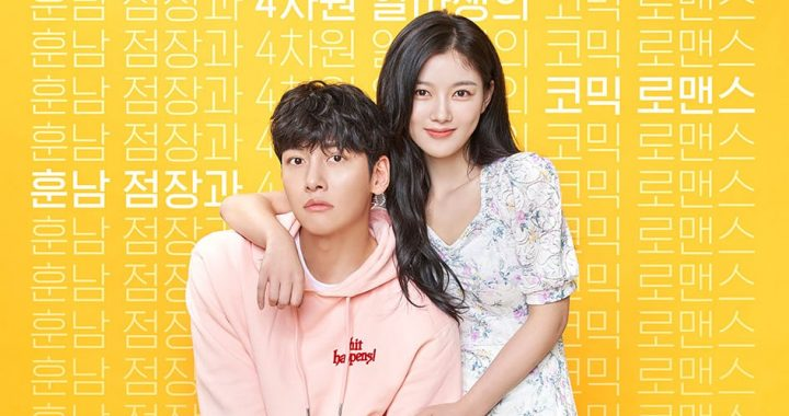 """จีชางอุค(Ji Chang Wook) อยู่ในอ้อมกอดของคิมยูจอง(Kim Yoo Jung) ในโปสเตอร์ใหม่ของ """"Backstreet Rookie"""""""