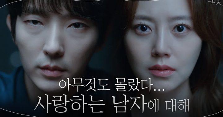 """ชีวิตของอีจุนกิ(Lee Joon Gi) และมุนแชวอน(Moon Chae Won) ที่แตกต่างสองด้านในทีเซอร์ """"Flower Of Evil"""""""