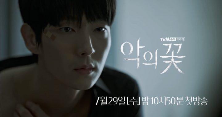 """ละครใหม่เรื่อง """"Flower Of Evil"""" ของอีจุนกิ(Lee Joon Gi) ปล่อยทีเซอร์ที่น่าสงสัย"""