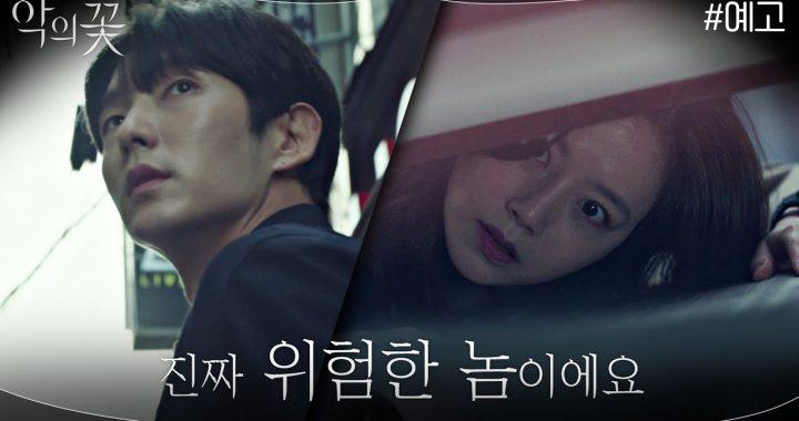 """อีจุนกิ(Lee Joon Gi) เตือนให้กับใครก็ตามที่คุกคามความสงบสุขของเขาในทีเซอร์ """"Flower Of Evil"""""""