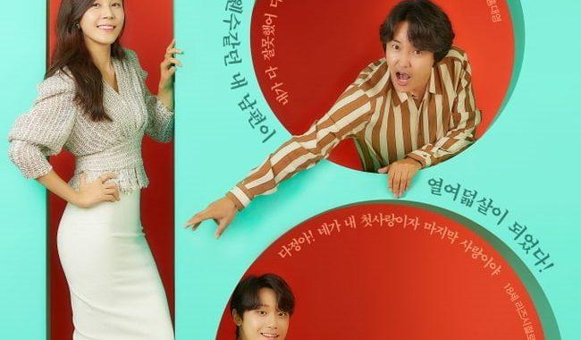 """""""18 Again"""" เผยความรู้สึกของยุนซังฮยอน(Yoon Sang Hyun) และอีโดฮยอน(Lee Do Hyun) ที่มีต่อคิมฮานึล(Kim Ha Neul) ในโปสเตอร์ใหม่"""