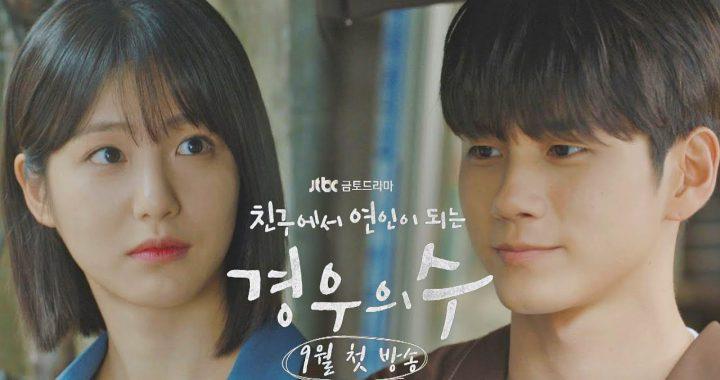 ชินเยอึน(Shin Ye Eun) และองซองอู(Ong Seong Wu) เดินบนเส้นระหว่างเพื่อนและคนรักในทีเซอร์แรกสำหรับละครเรื่องใหม่