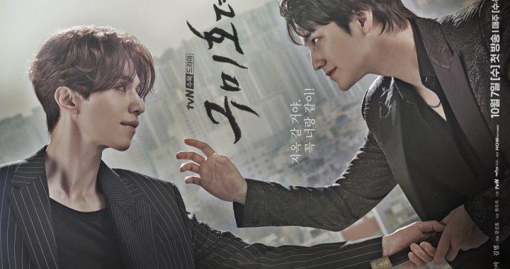 อีดงอุค(Lee Dong Wook) และคิมบอม(Kim Bum) เผชิญหน้ากันอย่างเข้มข้นในโปสเตอร์ละครแฟนตาซีเรื่องใหม่