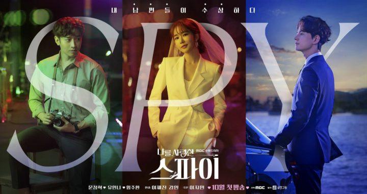 The Spy Who Loved Me – ซีรีย์เกาหลี