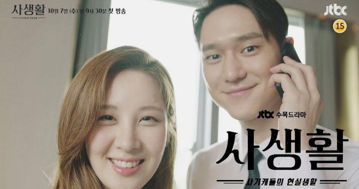 """ซอฮยอน(Seohyun) และโกคยองพโย(Go Kyung Pyo) เป็นคู่แต่งงานใหม่ที่สมบูรณ์แบบและเป็นนักต้มตุ๋นในทีเซอร์เรื่อง """"Private Lives"""""""