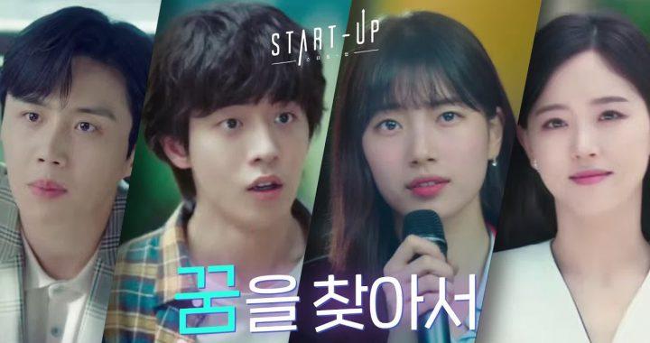 """ซูจี, คังฮันนา, นัมจูฮยอก และคิมซอนโฮ สร้างความสัมพันธ์และความร่วมมือในทีเซอร์ """"Start-Up"""""""