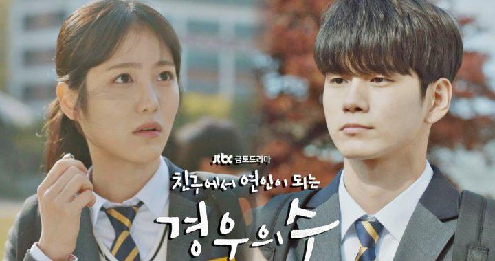 """More Than Friends"" ของชินเยอึน(Shin Ye Eun) และองซองอู(Ong Seong Wu) เผยไฮไลต์ความสัมพันธ์ประเภทต่างๆ ในทีเซอร์ใหม่"