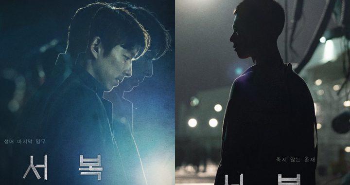 ภาพยนตร์ไซไฟเรื่องใหม่ของกงยู(Gong Yoo) และพัคโบกอม(Park Bo Gum) คอนเฟิร์มฉายรอบปฐมทัศน์เดือนธันวาคมพร้อมโปสเตอร์ใหม่