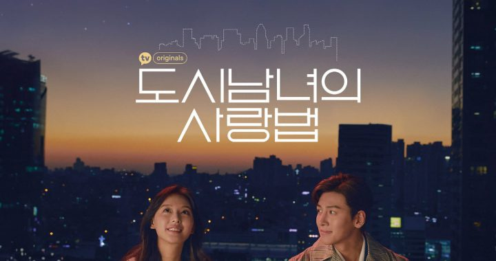 Lovestruck in the City / City Couple's Way of Love – ซีรีย์เกาหลี