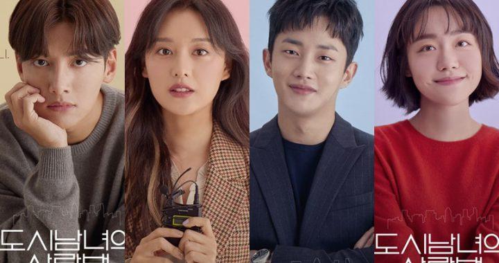 ละครเรื่องใหม่ของจีชางอุคและคิมจีวอนเผยทีเซอร์เรื่องราวความรักระหว่างนักแสดงนำ 6 คน