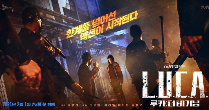 คิมแรวอน(Kim Rae Won) กับตัวละครที่น่าสนใจในโปสเตอร์สำหรับละครเรื่องใหม่ทางช่อง tvN