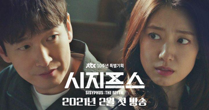 """โชซึงอู(Cho Seung Woo) และพัคชินฮเย(Park Shin Hye) ร่วมมือกันเพื่อกอบกู้โลกในทีเซอร์ """"Sisyphus: The Myth"""""""