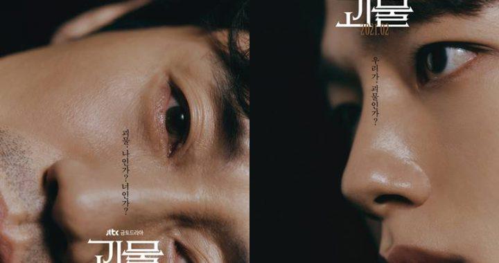 ยอจินกู (Yeo Jin Goo) และชินฮาคยุน (Shin Ha Kyun) ในโปสเตอร์สำหรับละครระทึกขวัญแนวจิตวิทยาเรื่องใหม่