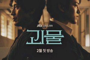 Beyond Evil เรื่องย่อซีรีย์เกาหลี