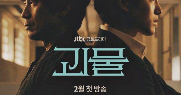 ยอจินกู (Yeo Jin Goo) และชินฮาคยอน (Shin Ha Kyun) ค้นหาสัตว์ประหลาดในละครแนวจิตวิทยาระทึกขวัญ