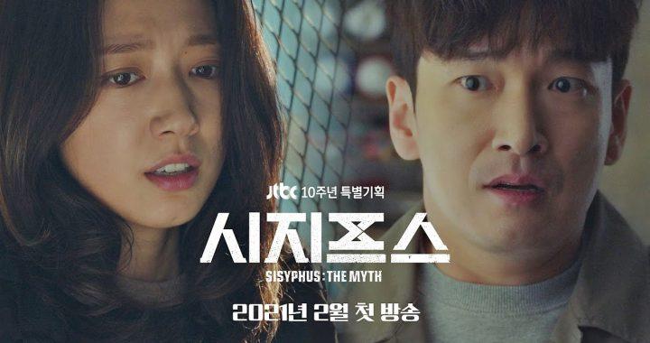 Sisyphus: The Myth – ซีรีย์เกาหลี