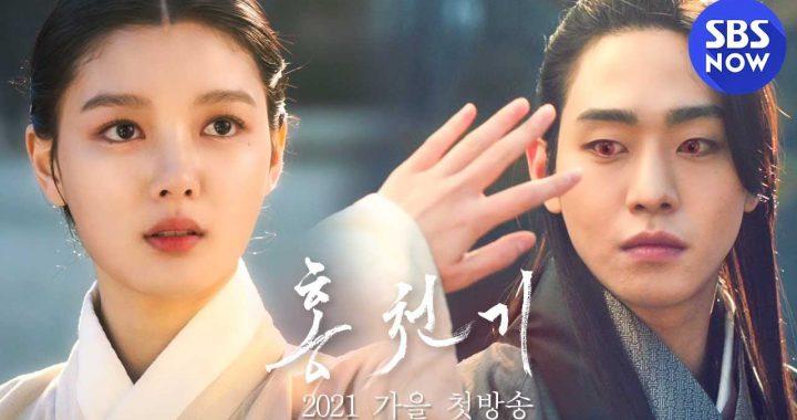 คิมยูจอง(Kim Yoo Jung), อันฮโยซอบ(Ahn Hyo Seop) และอีกมากมายที่ชวนให้หลงใหลในวิดีโอทีเซอร์แรกสำหรับละครอิงประวัติศาสตร์แฟนตาซี
