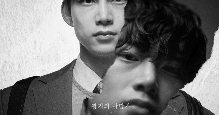 """Vincenzo"" เปิดตัวโปสเตอร์ใหม่ของแทคยอน(Taecyeon) วง 2PM หลังเผยความลับที่น่าตกใจของตัวละคร"