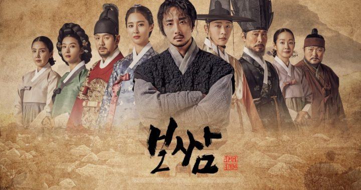 Bossam: Steal the Fate เรื่องย่อซีรีย์เกาหลี