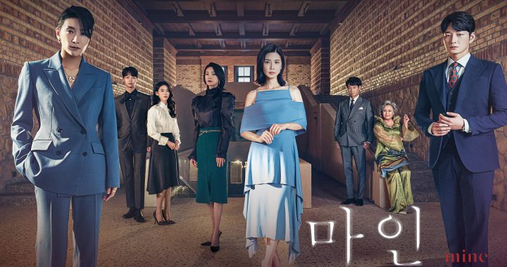 """Mine"" ละครเรื่องใหม่ของอีโบยองและคิมซอฮยอง เผยพรีวิวโปสเตอร์สุดอลังการ"