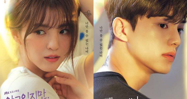 """ฮันโซฮี (Han So Hee) และซงคัง (Song Kang) เตรียมพบกับความโรแมนติกในโปสเตอร์ """"Nevertheless"""""""