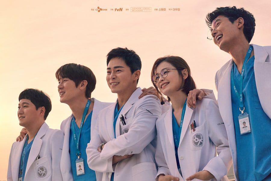 Hospital Playlist ซีซั่น 2