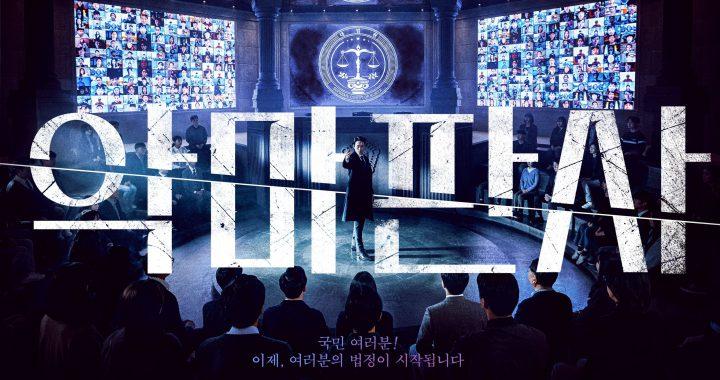 The Devil Judge เรื่องย่อซีรีย์เกาหลี