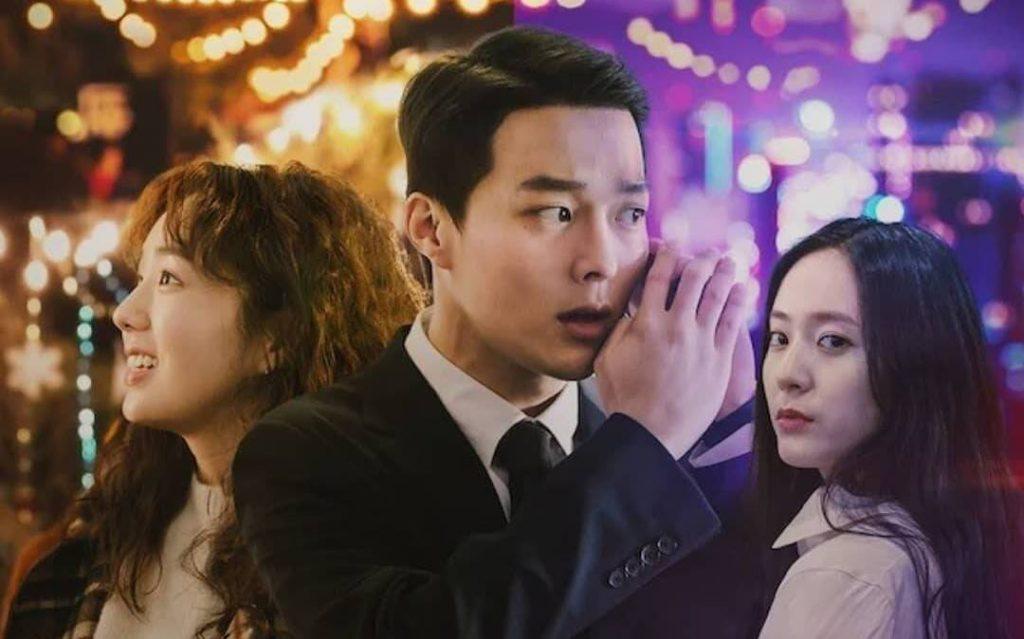 ภาพยนตร์เกาหลี Sweet and Sour