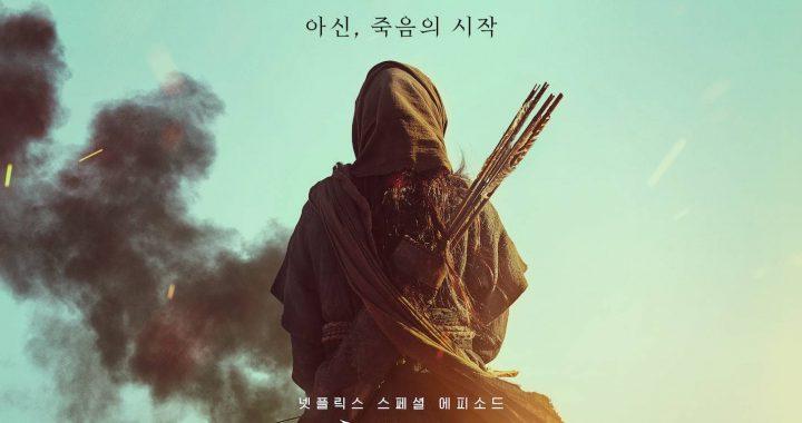 """Kingdom: Ashin Of The North"" ของจอนจีฮยอน(Jun Ji Hyun) เผยเรื่องราวที่เต็มไปด้วยแอ็คชั่นด้วยโปสเตอร์ใหม่"