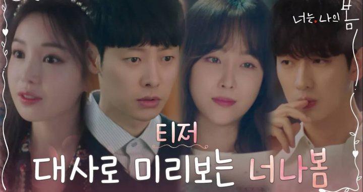 ซอฮยอนจิน, คิมดงอุค และอีกมากมายในตัวอย่างแนวอารมณ์ จากละครโรแมนติกที่กลายเป็นเรื่องตลก
