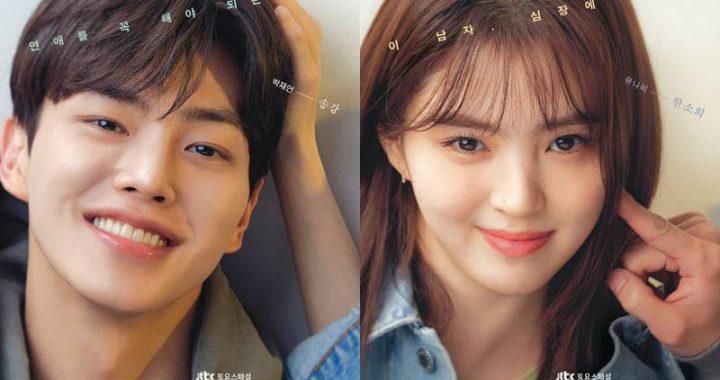 """ซงคัง(Song Kang) และฮันโซฮี (Han So Hee) เป็นคู่รักวัยรุ่นที่มองหาความรักในโปสเตอร์ """"Nevertheless"""""""