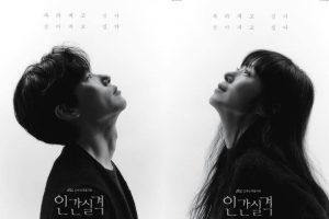Lost / Human Disqualification เรื่องย่อซีรีย์เกาหลี