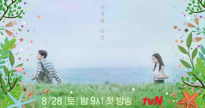 """Hometown Cha-Cha-Cha"" ของคิมซอนโฮ(Kim Seon Ho) และชินมินอา (Shin Min Ah) ประกาศวันออกอากาศตอนแรกพร้อมโปสเตอร์แรก"