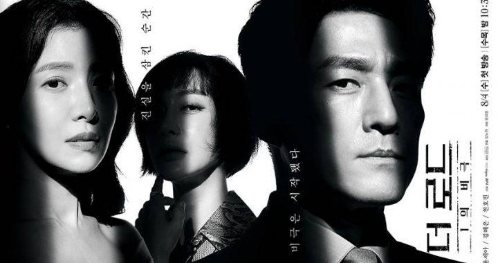The Tragedy of One เรื่องย่อซีรีย์เกาหลี