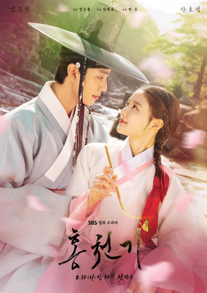 Red Sky / Lovers of the Red Sky ซีรีย์เกาหลี