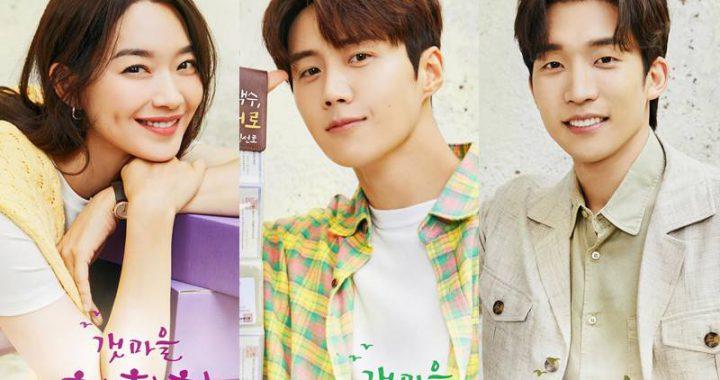 """ชินมินอา(Shin Min Ah), คิมซอนโฮ(Kim Seon Ho) และอีซังยี(Lee Sang Yi) ส่องสว่างหมู่บ้านชายทะเลในโปสเตอร์ใหม่สำหรับ """"Hometown Cha-Cha-Cha"""""""