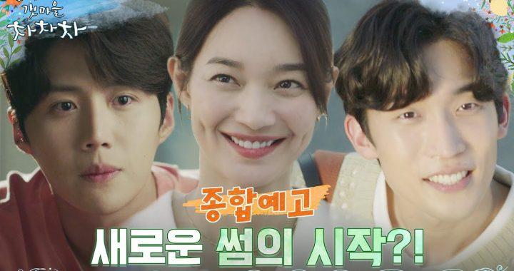 """อีซังยี(Lee Sang Yi) สับสนในความสัมพันธ์ของชินมินอา(Shin Min Ah) และคิมซอนโฮ(Kim Seon Ho) ใน """"Hometown Cha-Cha-Cha"""""""