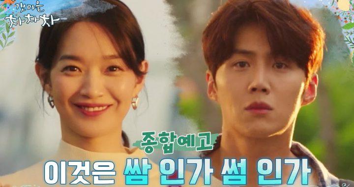 """คิมซอนโฮ(Kim Seon Ho) และชินมินอา(Shin Min Ah) สร้างความสัมพันธ์ที่แปลกประหลาดในทีเซอร์ """"Hometown Cha-Cha-Cha"""""""