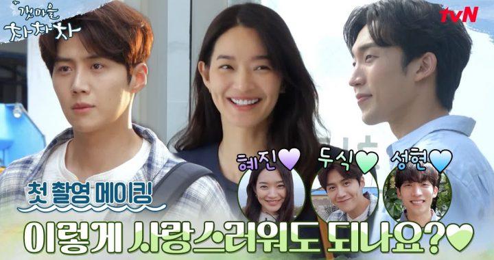 """ชินมินอา(Shin Min Ah), คิมซอนโฮ(Kim Seon Ho) และอีซังยี(Lee Sang Yi) เผยความคิดของพวกเขาในวันแรกของการถ่ายทำละครเรื่อง """"Hometown Cha-Cha-Cha"""""""