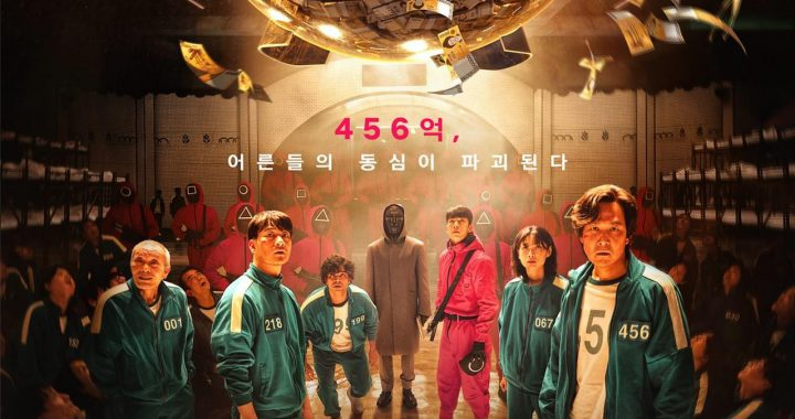 สควิดเกม เล่นลุ้นตาย (Squid Game) เรื่องย่อซีรีย์เกาหลี