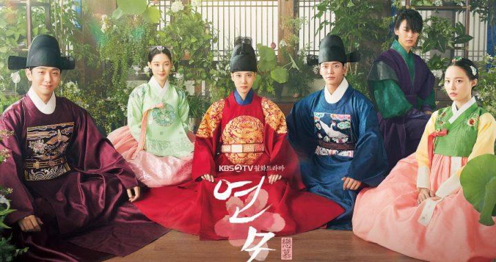 """ละครประวัติศาสตร์เรื่อง """"The King's Affection"""" ของโรอุน(Rowoon) วง SF9 และพัคอึนบิน(Park Eun Bin) เผยโปสเตอร์กลุ่ม"""
