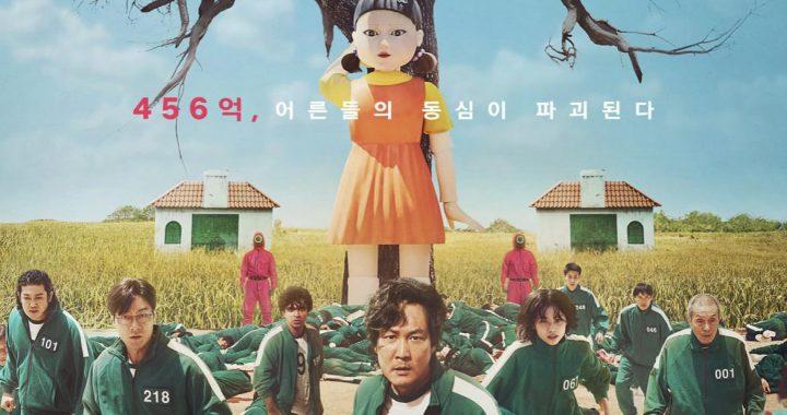 """""""Squid Game"""" ของอีจองแจ(Lee Jung Jae) ทำให้เกมของเด็ก ๆ เปลี่ยนไปในตัวอย่างและโปสเตอร์ใหม่"""