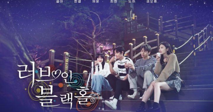 Love in Black Hole  เรื่องย่อซีรีย์เกาหลี