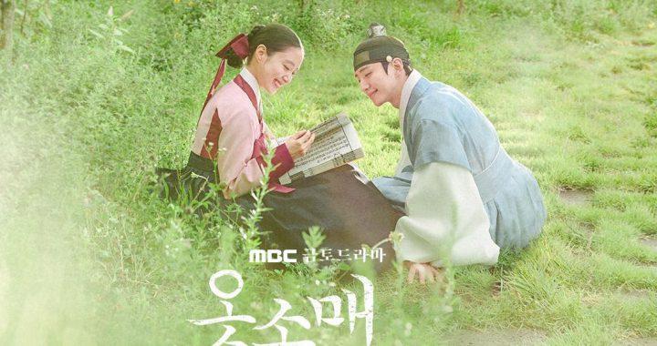 """อีเซยอง(Lee Se Young) และจุนโฮ(Junho) วง 2PM แบ่งปันช่วงเวลาแห่งความสุขร่วมกันในโปสเตอร์ """"The Red Sleeve"""""""