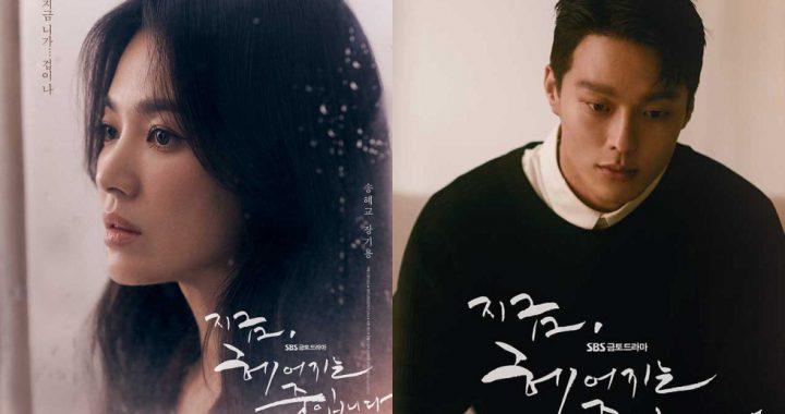ซงฮเยคโย(Song Hye Kyo) และจางกียง(Jang Ki Yong) พบกับอารมณ์ที่ซับซ้อนในโปสเตอร์ละครโรแมนติกเรื่องใหม่